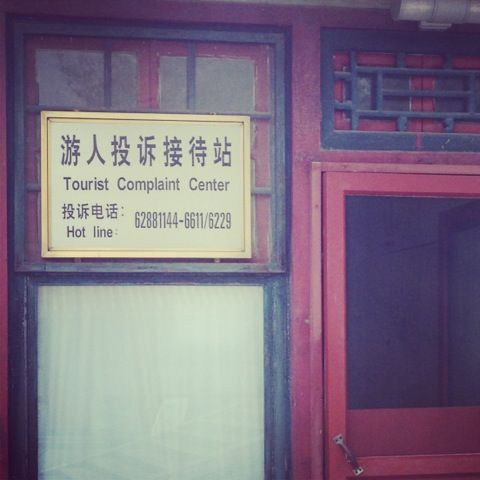 Summer Palace complaint office.